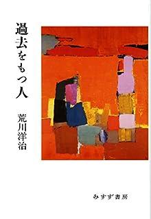 太宰 治 賞 2016