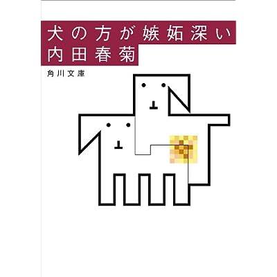 犬の方が嫉妬深い (角川文庫)