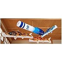 [徳永][鯉のぼり]室内用[浮き浮き飾り鯉のぼり][1m鯉3匹][京錦][京鶴吹流し][日本の伝統文化][こいのぼり]