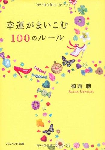 幸運がまいこむ100のルール(文庫) (アスペクト文庫)の詳細を見る