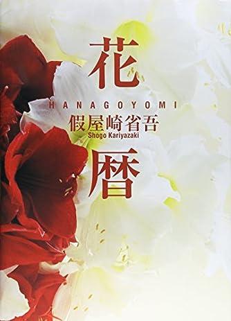 花暦 HANAGOYOMI