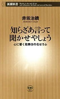 [赤坂治績]の知らざあ言って聞かせやしょう―心に響く歌舞伎の名せりふ―(新潮新書)