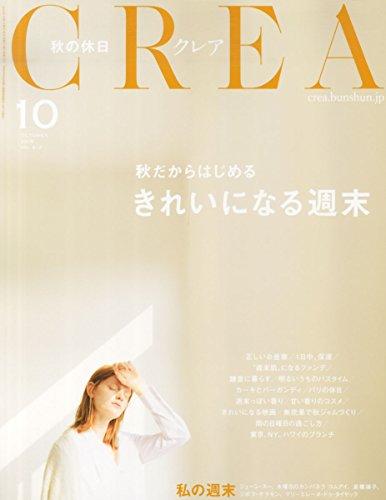 CREA 2015年10月号 きれいになる週末の詳細を見る