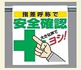 ワンタッチ取付標識 340-98 『指差呼称で安全確認』