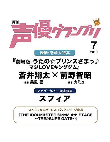 声優グランプリ 2019年 7 月号 [雑誌]