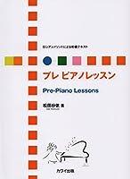 ロシアンメソッドによる初級テキスト プレピアノレッスン (0364)