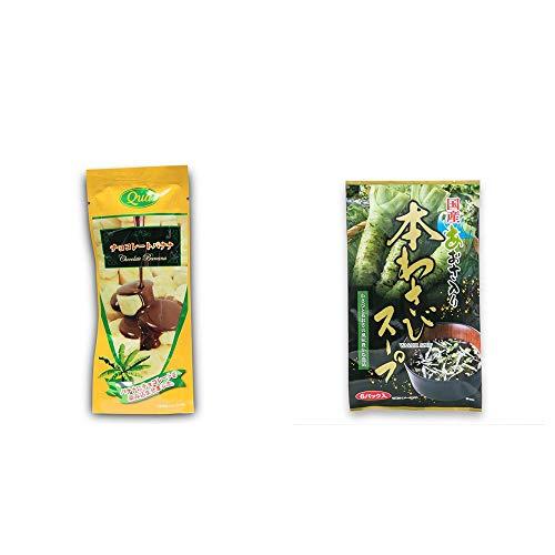 [2点セット] フリーズドライ チョコレートバナナ(50g) ・国産あおさ入り 本わさびスープ(6袋)
