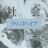 社会の窓(初回限定DVD付き、全国ツアー先行予約シリアルナンバー封入! )