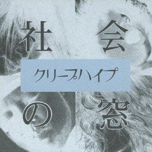社会の窓(初回限定DVD付き、全国ツアー先行予約シリアルナンバー封入! )の詳細を見る