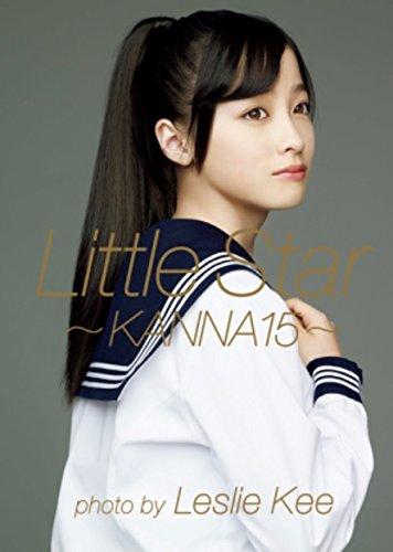 【橋本環奈さん直筆サイン本】橋本環奈1st写真集『Little Star~KANNA15~』