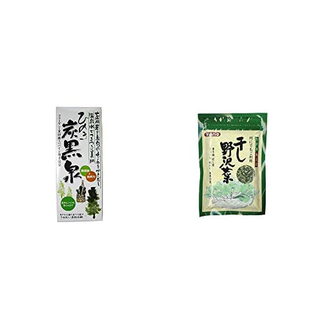 不道徳ステーキ打撃[2点セット] ひのき炭黒泉 箱入り(75g×3)?干し野沢菜(100g)