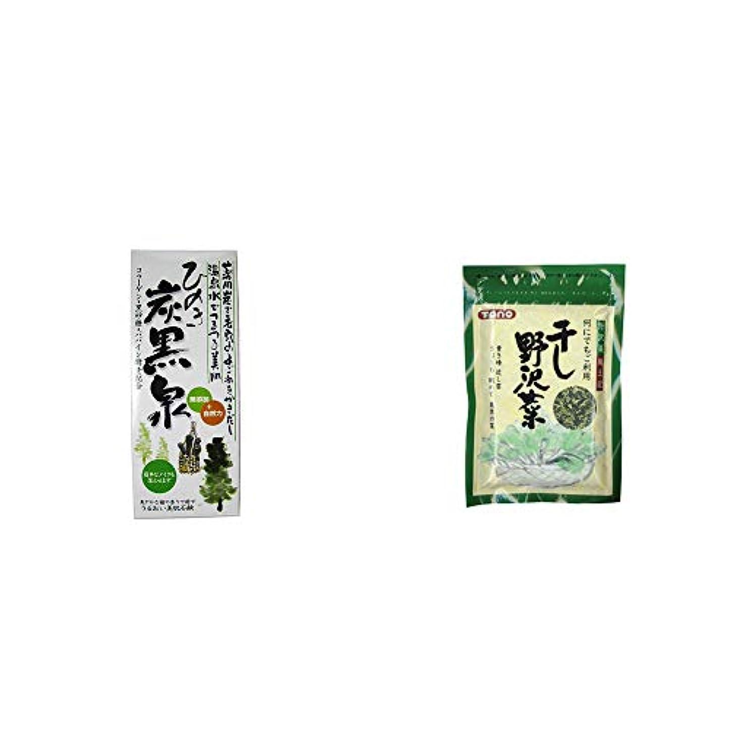 踊り子民主主義曇った[2点セット] ひのき炭黒泉 箱入り(75g×3)?干し野沢菜(100g)