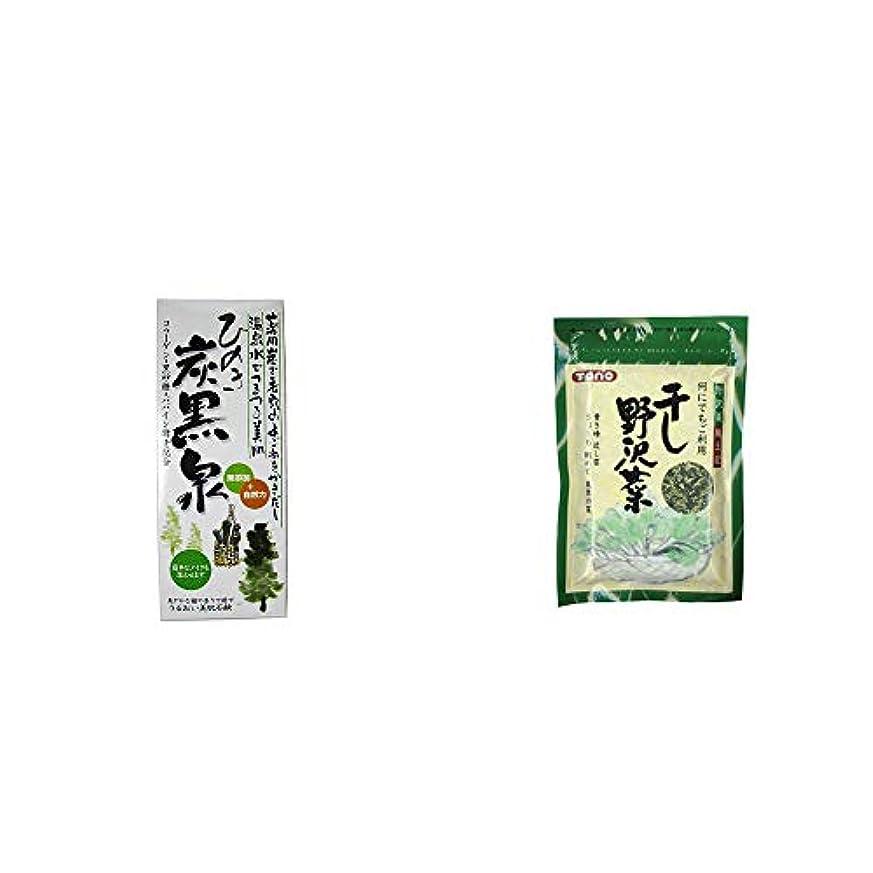 しつけ抗議飲食店[2点セット] ひのき炭黒泉 箱入り(75g×3)?干し野沢菜(100g)