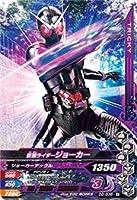 ガンバライジングナイスドライブ第D2弾/D2-038 仮面ライダージョーカー N