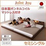 親子で寝られる棚・照明付き連結ベッド【JointJoy】ジョイント・ジョイ【日本製ボンネルコイルマットレス付き】セミシングル   ブラウン