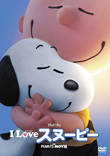 I LOVE スヌーピー THE PEANUTS MOVIE [DVD]の詳細を見る