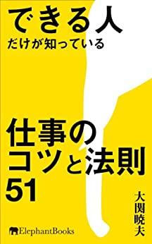 [大関暁夫]のできる人だけが知っている仕事のコツと法則51 エレファントブックス新書
