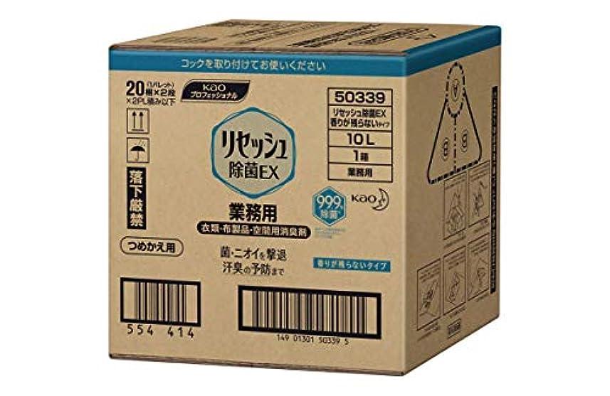 医薬損なうピアースリセッシュ除菌EX  香り残らない 10L バッグインボックスタイプ