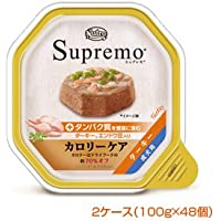 ニュートロ シュプレモ カロリーケア ターキー 成犬用 トレイタイプ 2ケース(100g×48個)
