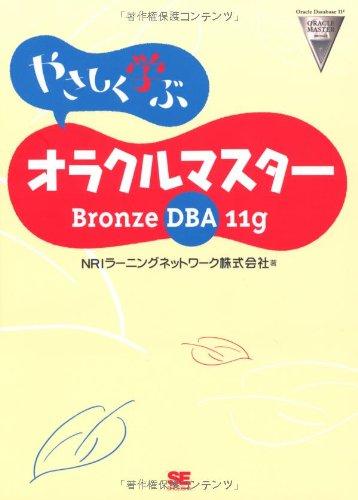 やさしく学ぶオラクルマスター Bronze DBA 11g