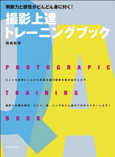 撮影上達トレーニングブック (玄光社MOOK)の詳細を見る