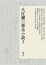 7月10日 大江健三郎全小説 3