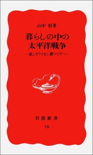 暮らしの中の太平洋戦争―欲シガリマセン勝ツマデハ (岩波新書)の詳細を見る