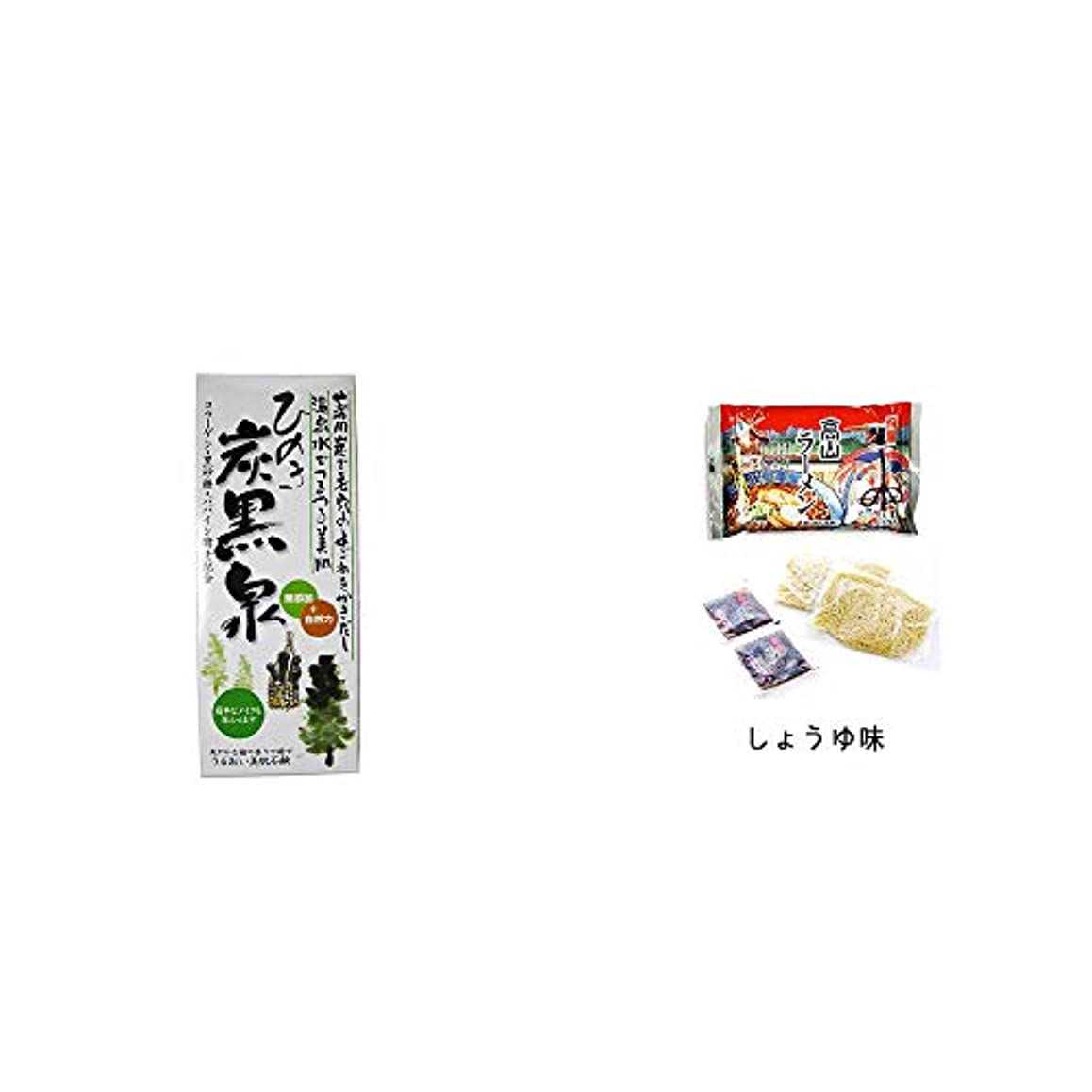 消費者サーカスマーカー[2点セット] ひのき炭黒泉 箱入り(75g×3)?飛騨高山ラーメン[生麺?スープ付 (しょうゆ味)]