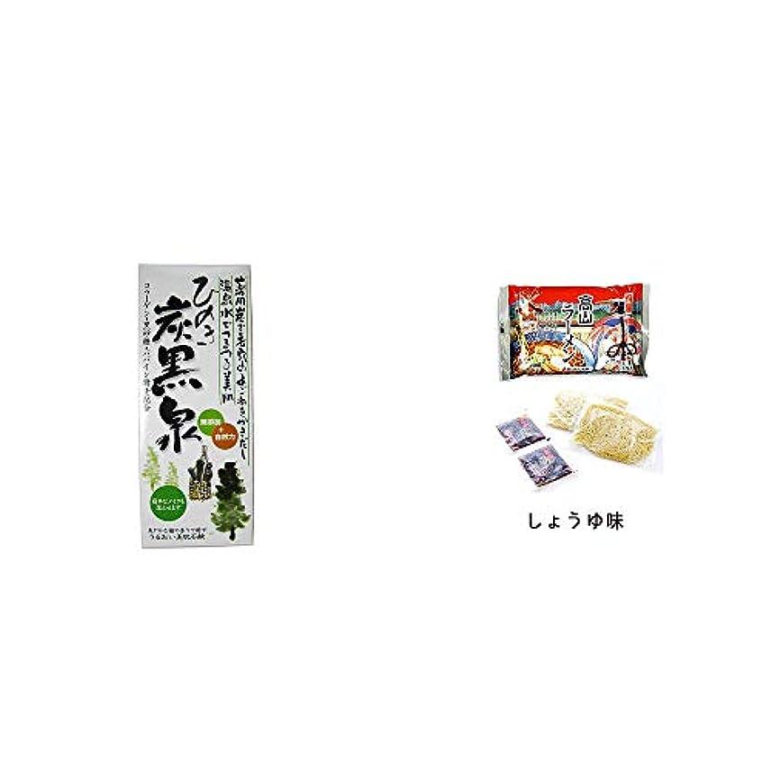 夜ビルストロー[2点セット] ひのき炭黒泉 箱入り(75g×3)?飛騨高山ラーメン[生麺?スープ付 (しょうゆ味)]