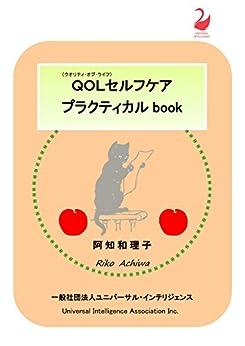 [阿知和 理子]のQOLセルフケア プラクティカルbook