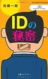 IDの秘密 (丸善ライブラリー—情報研シリーズ)
