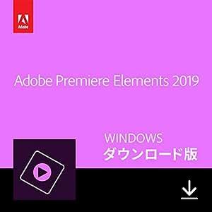 Adobe Premiere Elements 2019 Windows版 オンラインコード版