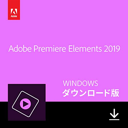 Adobe Premiere Elements 2019 Windows版|オンラインコード版