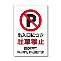 出入口駐車禁止 プレート 自動車の注意標識 20×30cm 塩ビ板 WE-C002