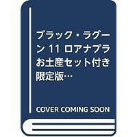 ブラック・ラグーン 11 ロアナプラお土産セット付き限定版 (特品)