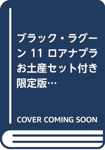 [画像:ブラック・ラグーン 11 ロアナプラお土産セット付き限定版 (特品)]