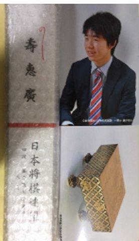 藤井聡太 四段 グッズセット...
