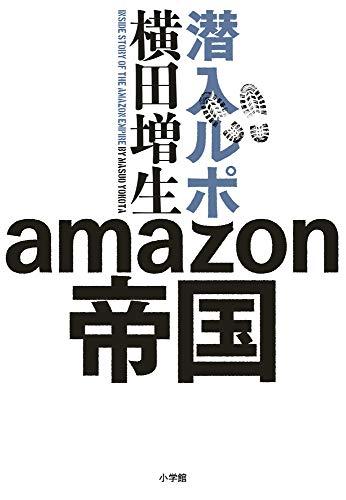 潜入ルポ amazon帝国