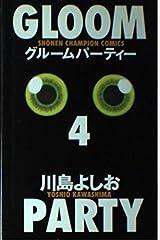 グルームパーティー 4 (少年チャンピオン・コミックス) コミック