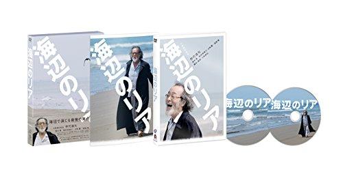海辺のリア【豪華版】[DVD]