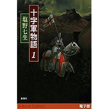 十字軍物語 1