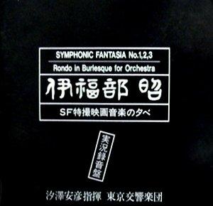 伊福部 昭 : SF特撮映画音楽の夕べ 実況録音版
