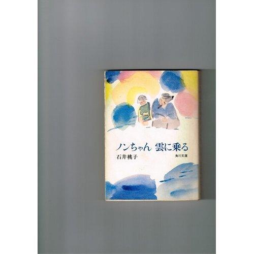 ノンちゃん雲に乗る (角川文庫 緑 342-1)の詳細を見る