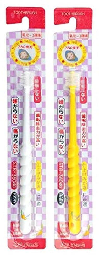 寛大な作業不格好360度歯ブラシ STB-360do ベビー(カラーは2色おまかせ) 2本