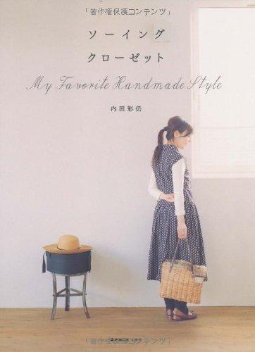 ソーイング クローゼット My Favorite Handmade Style (e-MOOK)の詳細を見る