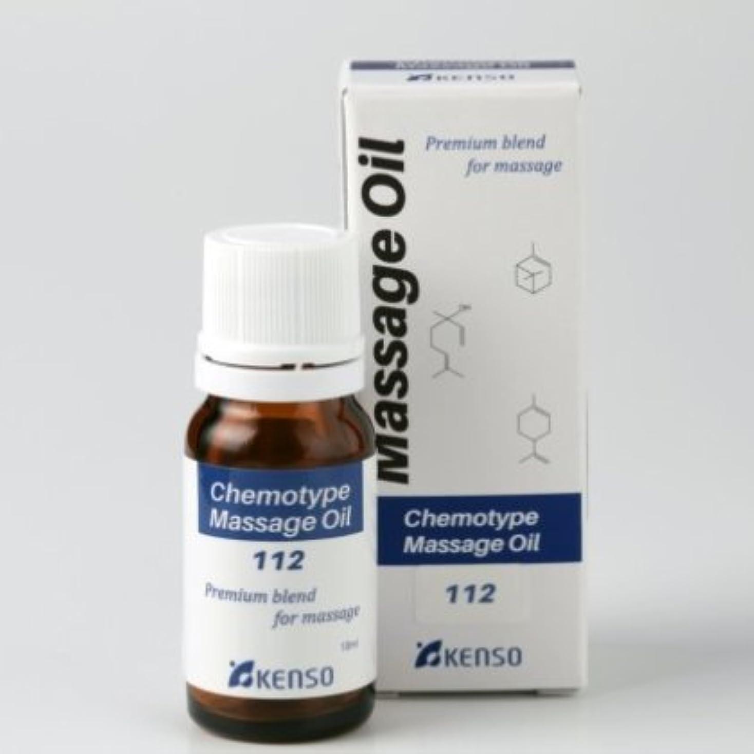 スラッシュ特権的修正するブレンドマッサージオイル 心地よい呼吸を望む時に10ml NARDレシピNo.112