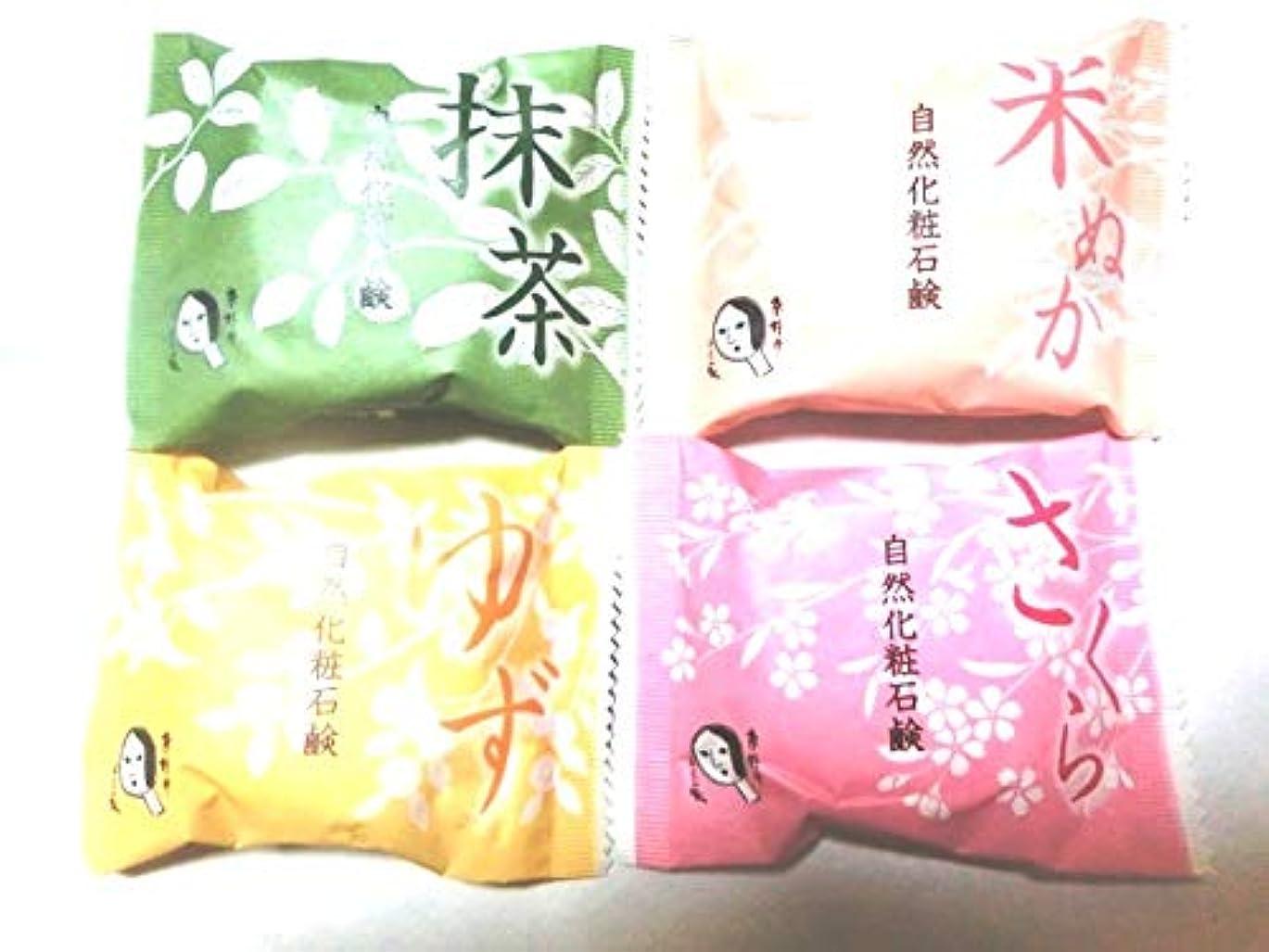 現代確かな約束するよーじや 自然化粧石鹸 50g (抹茶)