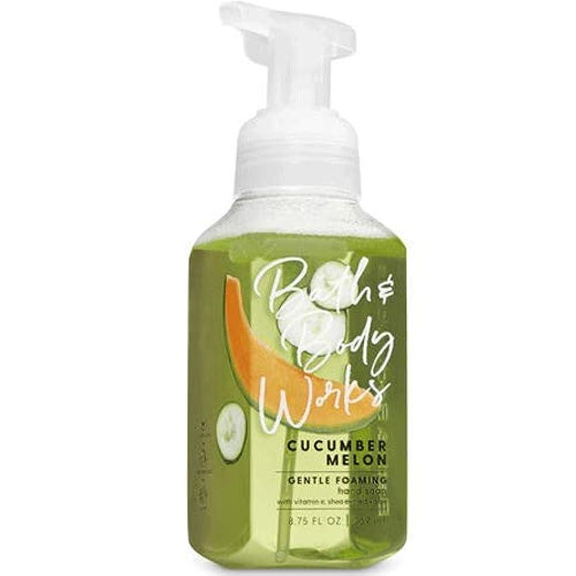独創的ファンドエラーバス&ボディワークス キューカンバーメロン ジェントル フォーミング ハンドソープ Cucumber Melon Gentle Foaming Hand Soap