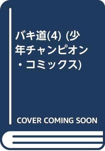 バキ道(4) (少年チャンピオン・コミックス)