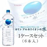キリン アルカリイオンの水 2L PET×6本